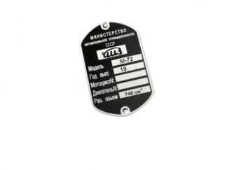 Tabliczka znamionowa M72 EMKA