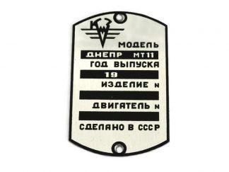 Tabliczka znamionowa Dniepr MT 11
